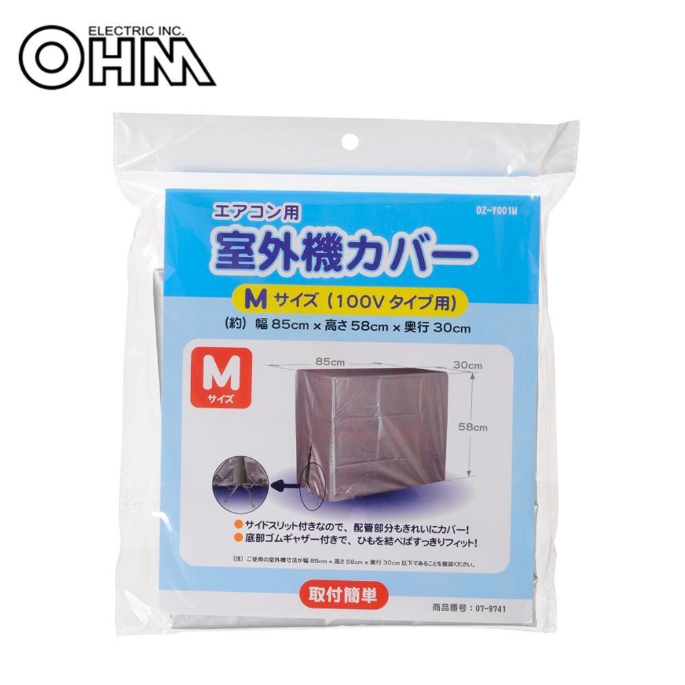 オーム電機 OHM エアコン室外機カバー Mサイズ 100Vタイプ用 4971275797413 海外限定 予約 DZ-Y001M