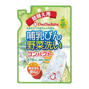 CB 哺乳びん 野菜洗い R2 コンパクト 詰替用 270ml 30個セット