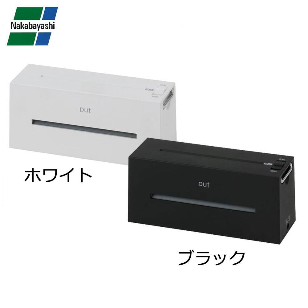 ナカバヤシ パーソナルシュレッダ PUT プット 感謝価格 発売モデル ブラック NSE-TM1BK 4902205722557