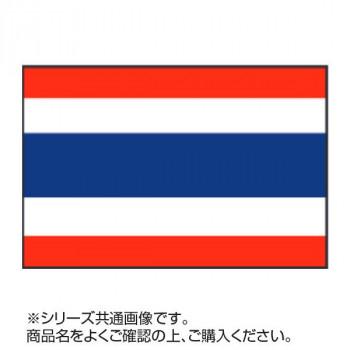 送料無料 世界の国旗 万国旗 120×180cm 4549081744190 タイ 注文後の変更キャンセル返品 購買