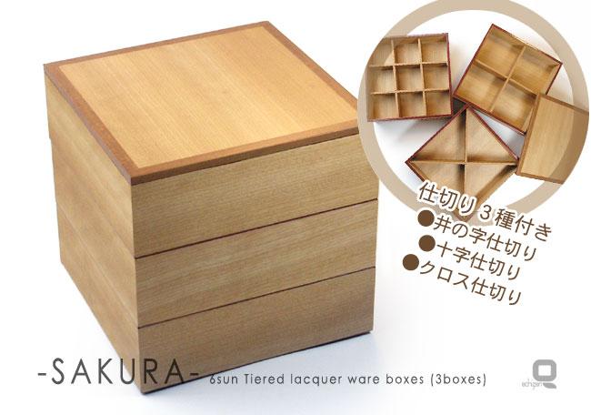 6寸 木製 桜材 さくら三段重箱 《モダン重箱シリーズ》秋田杉を使用した薄桃色の桜の木目が美しいお重箱です。
