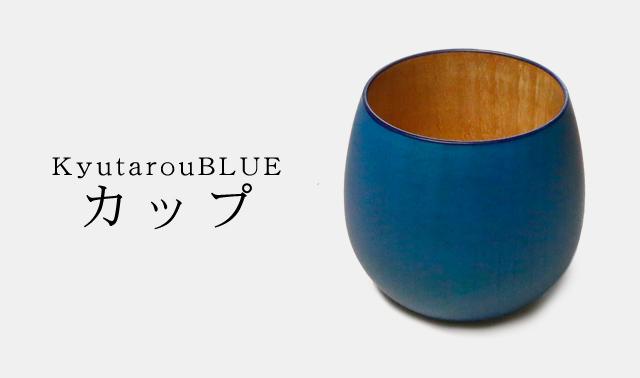 Std 通常便なら送料無料 『4年保証』 カップ 木製 久太郎ブルー KyutarouBLUE 青色×木製食器
