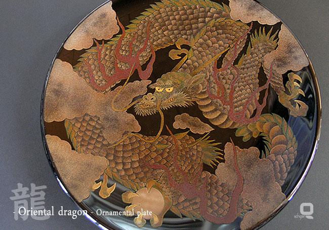 越前塗り 伝統工芸士 一峰作 磨き蒔絵 龍 飾り皿 黒