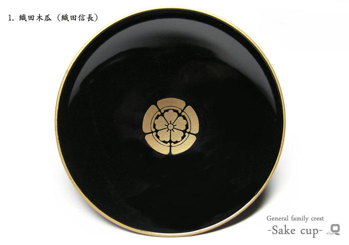 武将家紋入り 金縁盃(さかずき)黒