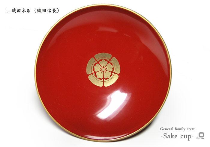 内祝い 5☆好評 7種の家紋から選べます 武将家紋入り 金縁盃 一個 朱 さかずき