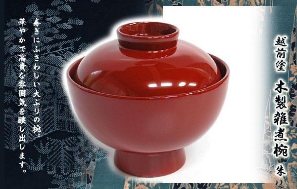 越前塗 木製雑煮椀 朱, マーガレットゴールド eb75b6d9