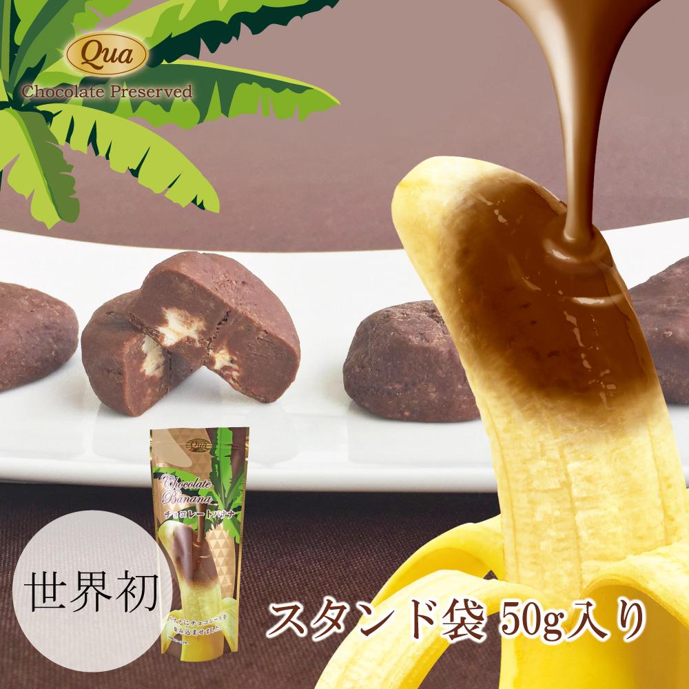 チョコレートバナナ 50g入り|染み込みスイーツのQua(クア)店 誕生日 内祝い 引き出物 プレゼント ギフト リニューアル 常温
