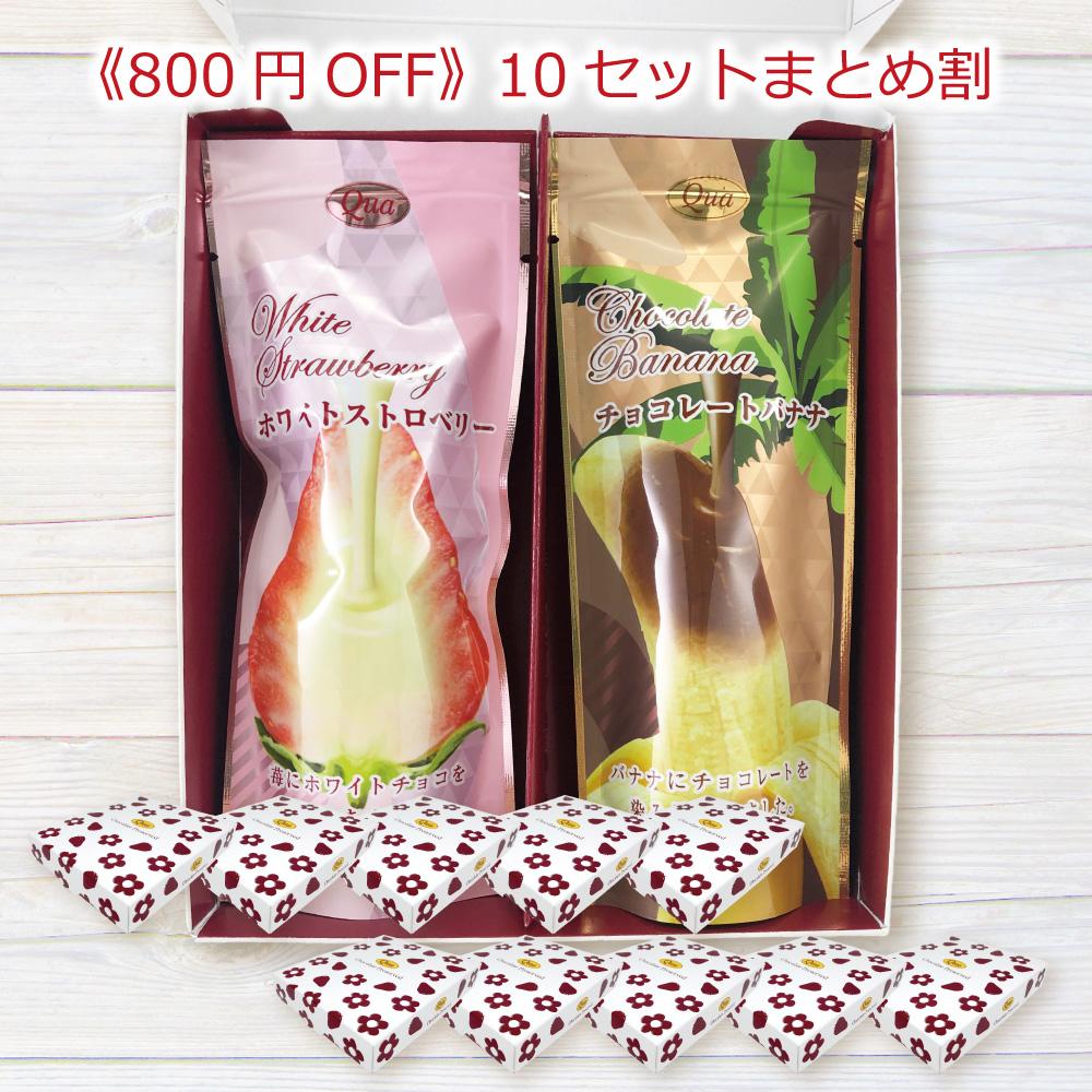 【800円OFFの10個セット】ギフトセット(ホワイトストロベリー・チョコレートバナナ)