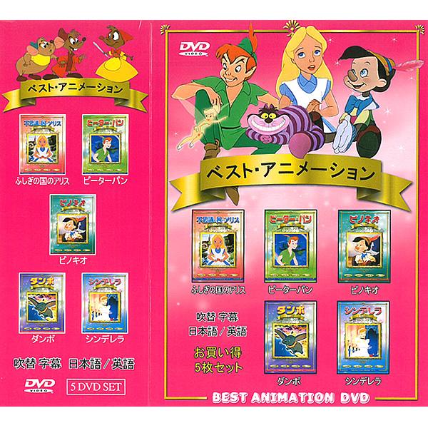 世界のアニメ名作シリーズDVD全5作品セット DVD BOX ディズニー ベスト アニメーション DVD全作品5枚セット ふしぎの国のアリス ピーターパン ピノキオ 驚きの価格が実現 ダンボ シンデレラ Disney ディズニーのアニメ あす楽 キッズ 人気ブランド 日本語字幕 海外 世界 名作 子供 日本語音声 アニメ 世界のアニメ名作シリーズ
