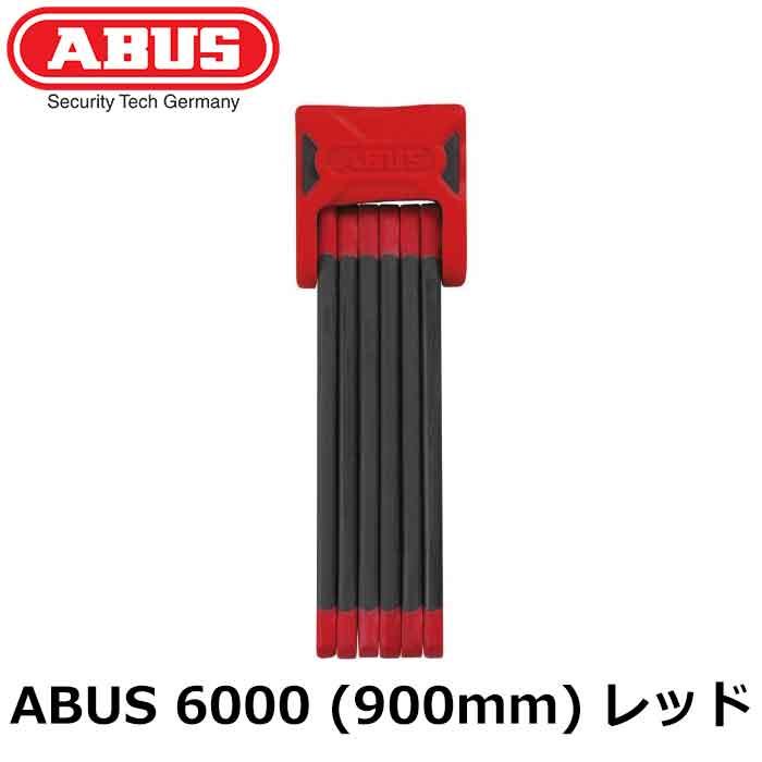 ABUS アブス Bordo 6000 レッド 、900mm 自転車 鍵 ロック ロードバイク 盗難防止 キー