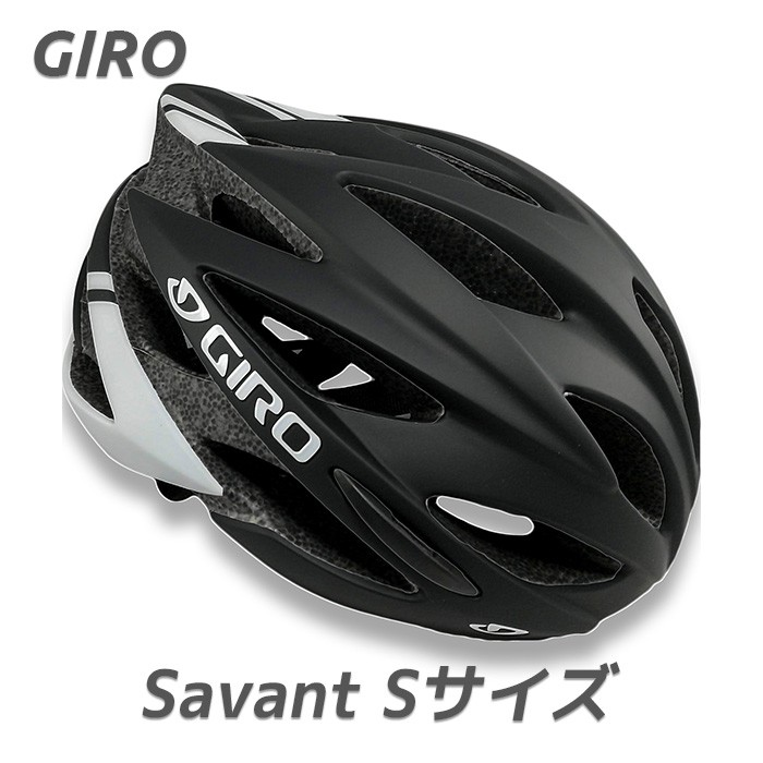 GIRO ジロ ヘルメット Savant サヴァント ブラック / ホワイト Sサイズ レディース キッズ 自転車 ロードバイク
