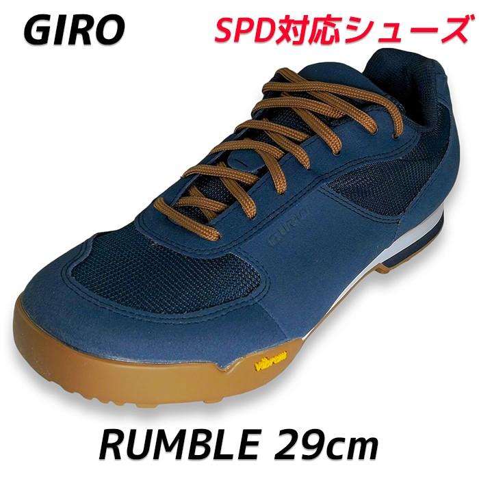 GIRO ジロ RUMBLE VR サイクルシューズ EU45 29cm ネイビー ブラウン 靴 自転車 ロードバイク マウンテンバイク