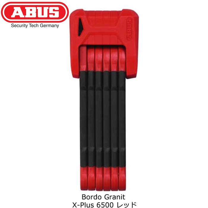 ABUS アブス Bordo Granit X-Plus 6500 レッド 鍵 ロック 自転車 ロードバイク