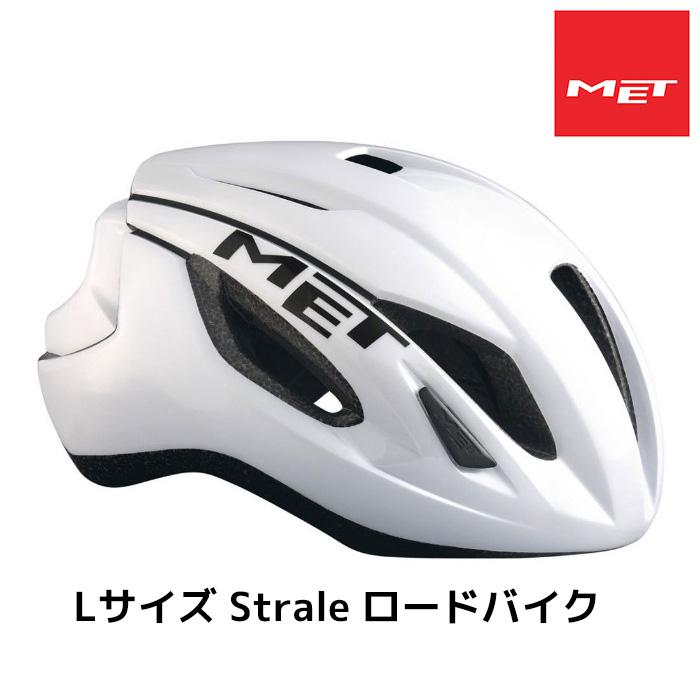 MET メット Strale ストラーレ ロードバイク ヘルメット ホワイト Lサイズ 自転車
