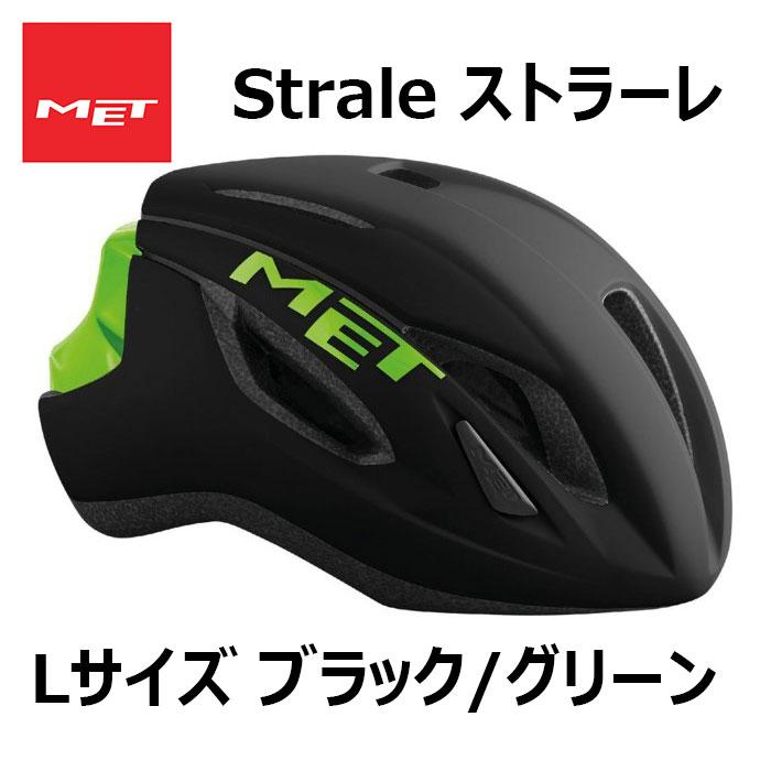 MET ( メット ) Strale ストラーレ ロードバイク ヘルメット ( ブラック / グリーン , Lサイズ ) 自転車