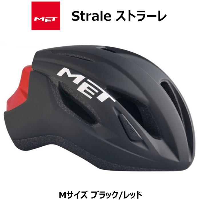 MET(メット) Strale ストラーレ ロードバイクヘルメット ( ブラック / レッド , Mサイズ ) 自転車