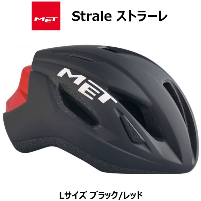MET ( メット ) Strale ストラーレ ロードバイク ヘルメット ( ブラック / レッド , Lサイズ ) 自転車