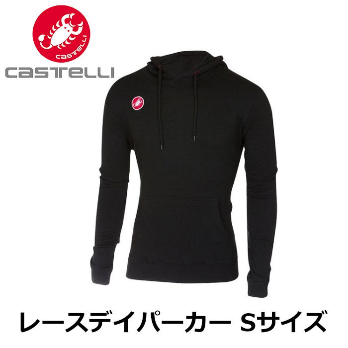 Castelli カステリ Race Day レースデイ パーカー ブラック Sサイズ 自転車 ロードバイク