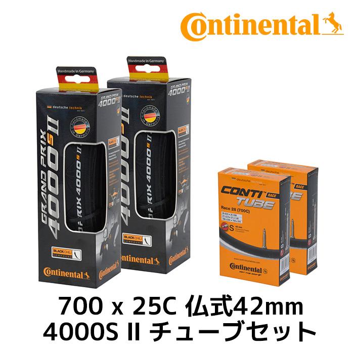 タイヤとチューブ2本セット Continental コンチネンタル GRAND PRIX 4000 S II グランプリ 4000S2 700x25C 仏式42mm 自転車 ロードバイク