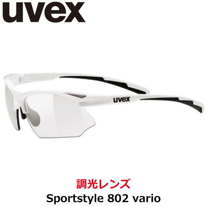 Uvex(ウベックス) sportstyle 802 vario スポーツサングラス (White) 調光レンズ