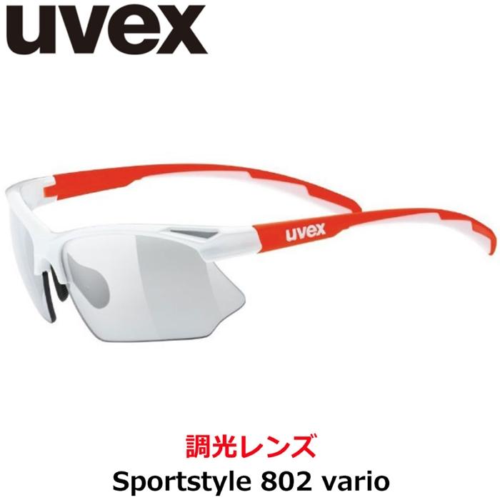 Uvex ウベックス sportstyle 802 vario スポーツサングラス White Orange 調光機能 自転車