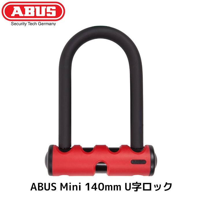 ABUS アブス Mini ミニ U字ロック カギ式 140mm セキュリティーレベル 11 レッド 鍵 自転車 ロードバイク