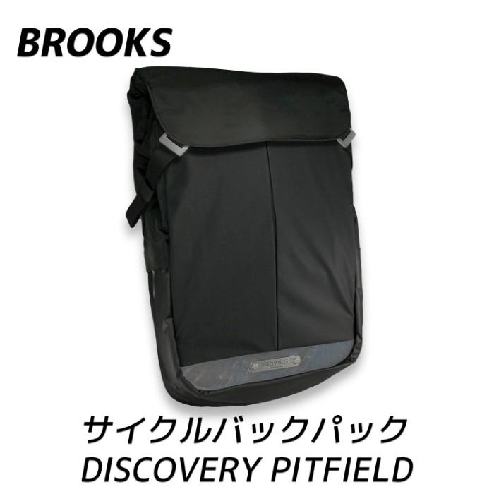 新着 BROOKS ブルックス BROOKS Discovery Pitfield Backpack ピットフィールド 自転車 バック Pitfield パック ブラック リュック 通勤 パソコン 自転車, ナカセンマチ:751f4ec9 --- canoncity.azurewebsites.net