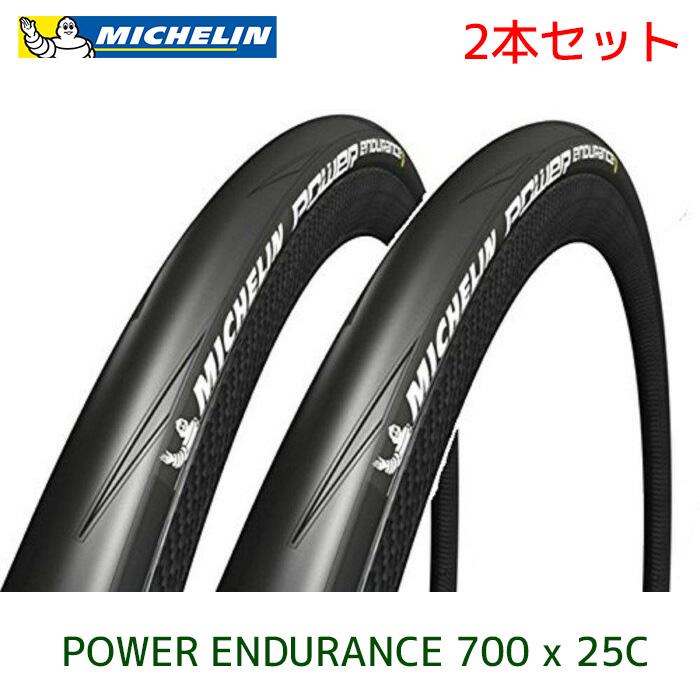 2本セット Michelin ミシュラン POWER endurance パワー エンデュランス クリンチャー ロードタイヤ ブラック 700×25c タイヤ 自転車 ロードバイク
