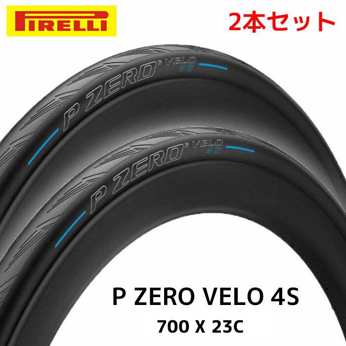 2本セット PIRELLI ピレリ P ZERO VELO 4S ロード クリンチャータイヤ 700x23C WO