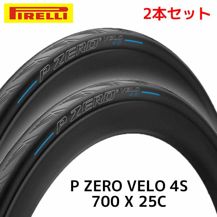 2本セット PIRELLI ピレリ P ZERO VELO 4S ゼロ ヴェロ 700×25C タイヤ フォルダブル クリンチャー ロードバイク 自転車