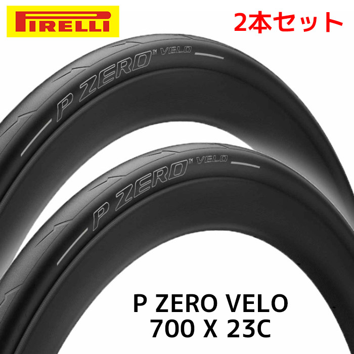 2本セット PIRELLI ピレリ P ZERO VELO ゼロ ヴェロ 700×23C タイヤ フォルダブル クリンチャー ロードバイク 自転車