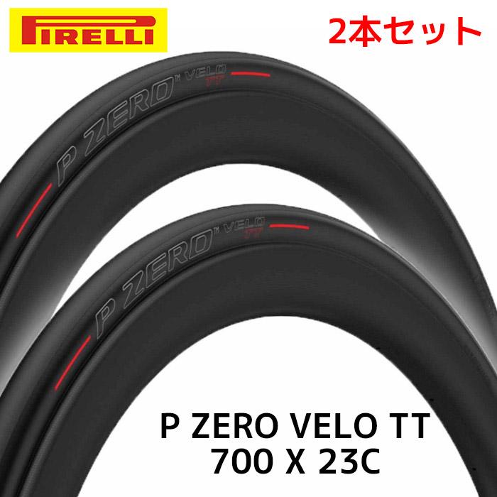 2本セット PIRELLI ピレリ P ZERO VELO TT ゼロ ヴェロ 700×23c 700c タイヤ フォルダブル クリンチャー ロードバイク 自転車