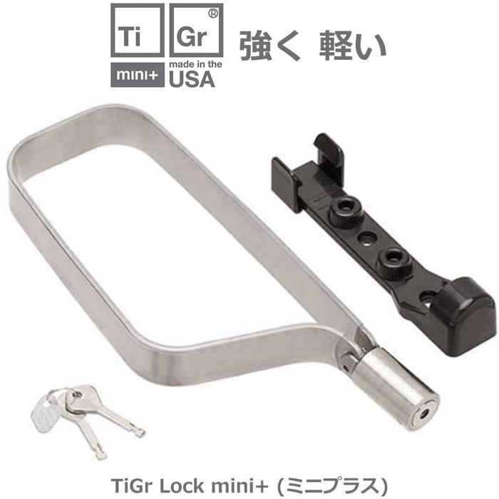 TiGr Lock タイガーロック mini+ 軽量 チタン合金製 自転車 鍵 マウントホルダー付属