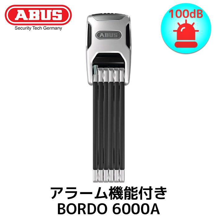 ABUS アブス Bordo Alarm 6000A アラーム 機能付 折りたたみ 6000 センサー 防犯 自転車 ロック 鍵 かぎ セキュリティ