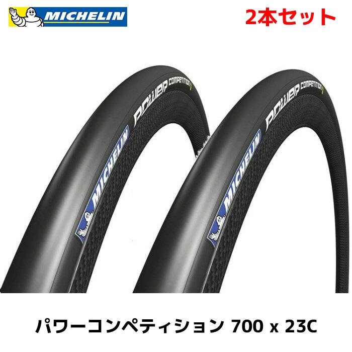 2本セット Michelin ミシュラン パワー コンペティション クリンチャーロードタイヤ 700×23c 700C