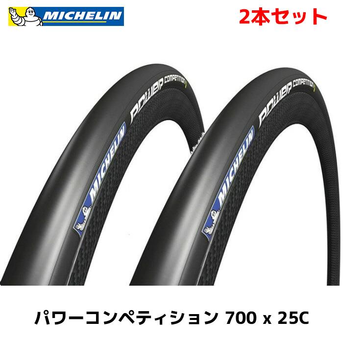 2本セット Michelin ミシュラン パワー コンペティション クリンチャーロードタイヤ 700×25c 700C
