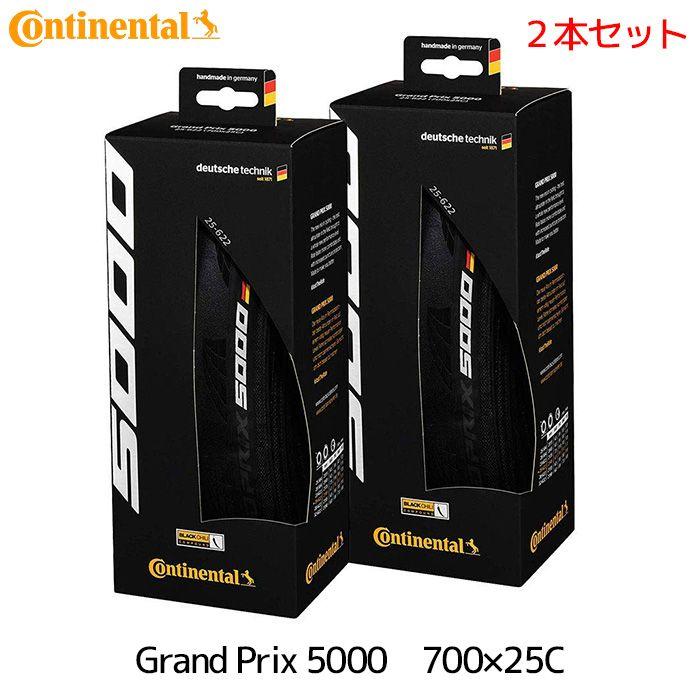 2本 セット Continental コンチネンタル GRAND PRIX 5000 グランプリ5000 700×25C クリンチャー 700 25C ロードバイク