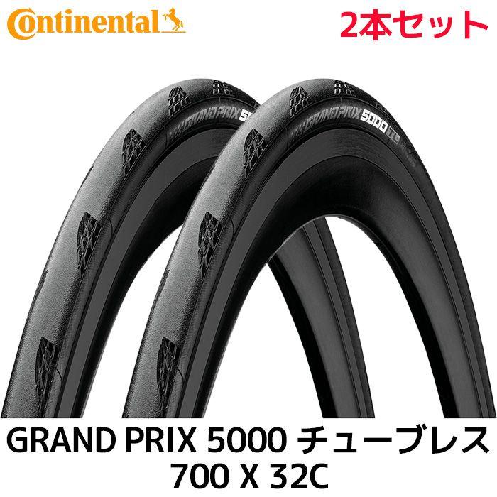 2本セット Continental コンチネンタル GRAND PRIX 5000 TL グランプリ 5000 チューブレス 700-32C