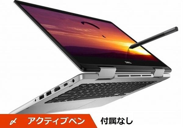 アウトレット品 Dell Inspiron 14 5000 Series 2-in-1 (5491) [Officeなし] [メーカー保証:2021年1月下旬まで](Windows 10 Home 64ビット / Core i7-10510U / 16GB / 512GB SSD / ドライブなし / 14.0インチ / Officeなし)
