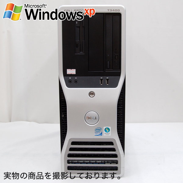 春新作の ワークステーション Dell Precision WorkStation T3400 [NVIDIA Quadro FX 1700] ( Windows XP Professional 32ビット / Core 2 Duo E6850 / 4GB / 500GB / DVD+-RW )【即納】【送料無料】【90日保証】【】【02P03Dec16】, 【国内発送】 923a9d09