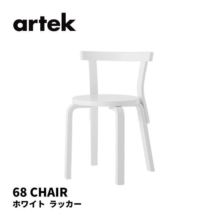 休日 68 チェア CHAIR68アルテック artek アルヴァ アアルト ALVAR ラッカー アウトレット☆送料無料 北欧インテリア ホワイト 送料無料 AALTO 北欧 椅子