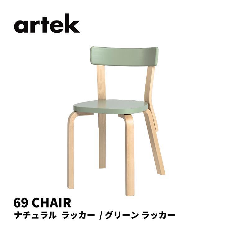 69 チェア CHAIR69 アルテック artek アルヴァ アアルト ALVAR グリーン ナチュラル ラッカー 送料無料 未使用品 新着セール 北欧 北欧インテリア 椅子 AALTO