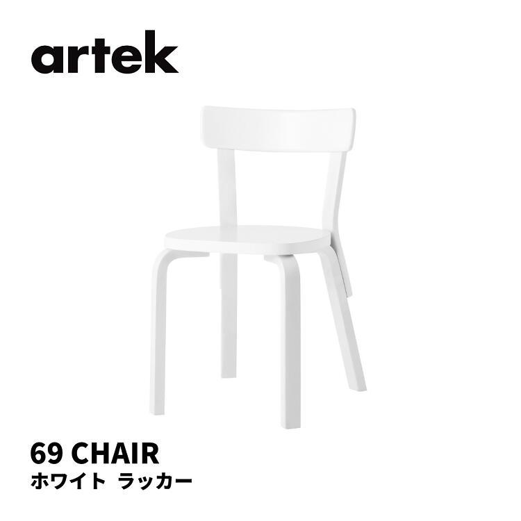 69 チェア 送料無料でお届けします CHAIR69 アルテック artek アルヴァ アアルト ALVAR AALTO 予約 北欧インテリア 送料無料 ホワイト ラッカー 椅子 北欧
