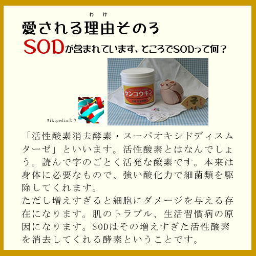 SOD enzyme combination brown rice enzyme health Kyn (250 g of powder: entering bottle) of the Bansei enzyme