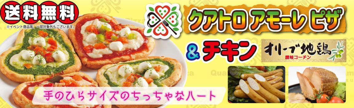 クアトロアモーレピザ&チキン:可愛いハートの形で片手サイズの食べやすいピザを中心に販売しています。