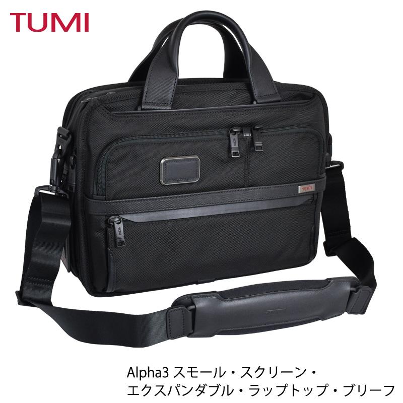 トゥミ 02603120D3 アルファ3 ビジネスバッグ ブリーフケース ショルダーバッグ TUMI ALPHA3 スモール・スクリーン・エクスパンダブル・ラップトップ・ブリーフ 2603120 D3