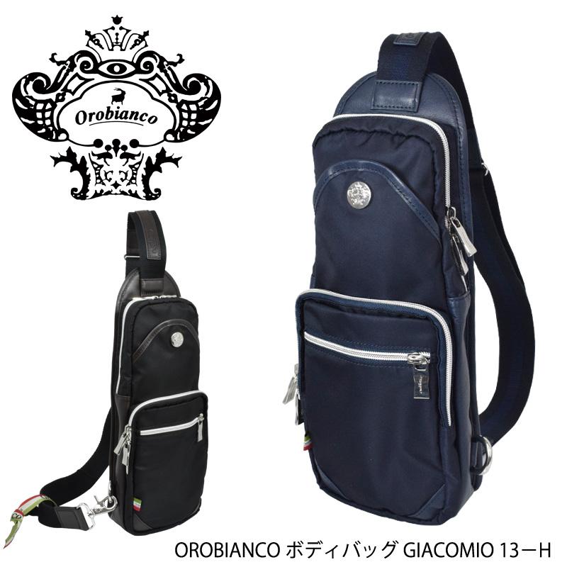 オロビアンコ GIACOMIO 13-H ボディバッグ Orobainco ショルダーバッグ ジャコミオ 正規品 おしゃれ ネイビー/ブルー ブラック/モロ