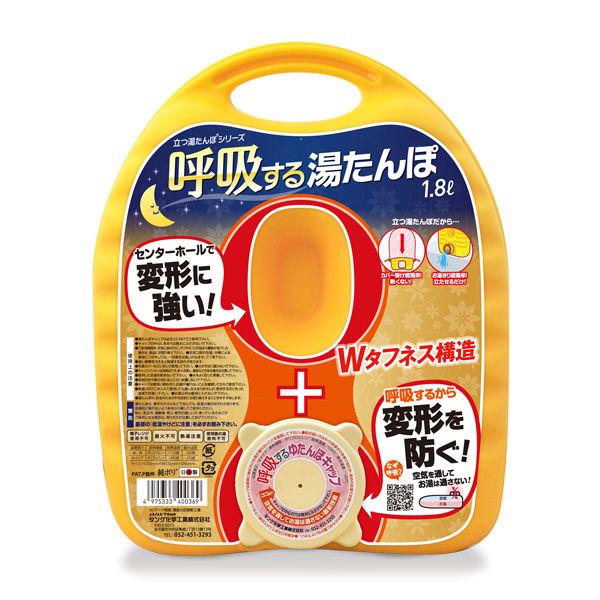 残りわずか 呼吸するゆたんぽ 1.8L カバー付  まとめ買い12個セット 湯たんぽ 湯タンポ 立つ湯たんぽ