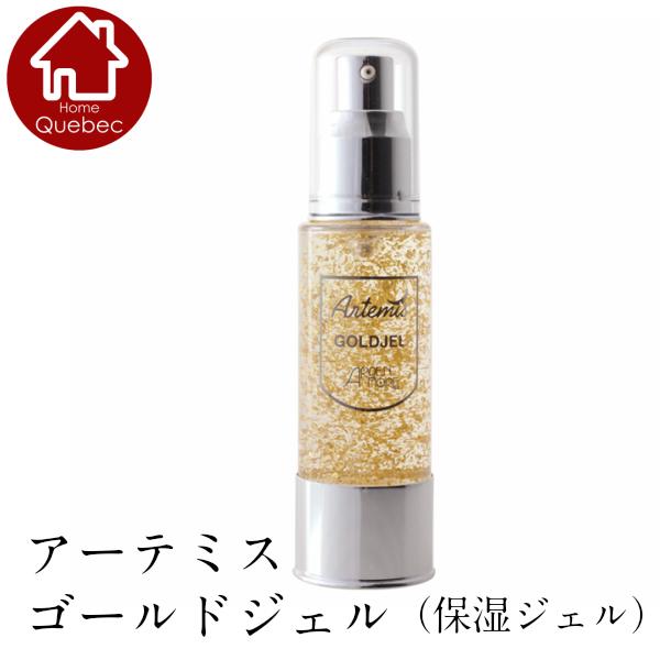 アーデンモア 24金入り 美容ジェル アーテミス基礎化粧品シリーズ アーテミス ゴールドジェル 保湿ジェル 50g 使いやすいエアレスボトルタイプ