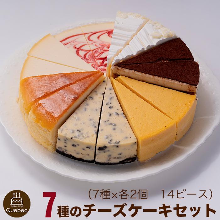 あれもこれも楽しめる! 7種のチーズケーキセット 7号 21.0cm カット済み 送料無料 (※一部地域除く) 誕生日ケーキ バースデーケーキ 【ZK】